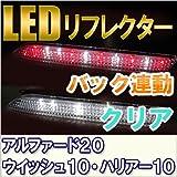 LEDリフレクター クリア アルファード/ヴェルファイア20系 ウイッシュ10系 ハリアー10系