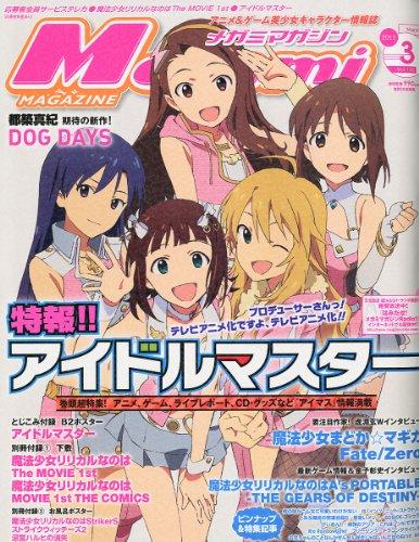 Megami MAGAZINE (メガミマガジン) 2011年 03月号 [雑誌]