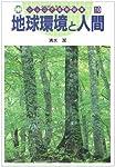 地球環境と人間 (ジュニア自然図鑑)
