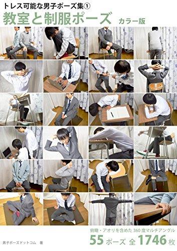 【カラー版】トレス可能な男子ポーズ集(1)「教室と制服ポーズ」55×360°マルチアングル