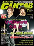 Go ! Go ! GUITAR (ギター) 2011年 07月号 [雑誌]