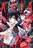 ARIA (アリア) 2011年 12月号 [雑誌]