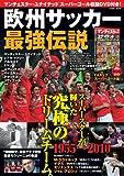 欧州サッカー最強伝説 (COSMIC MOOK)