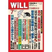 WiLL (ウィル) 2013年 07月号 [雑誌]