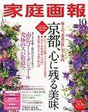 家庭画報 2012年 10月号 [雑誌]