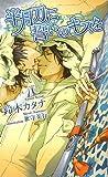 半月刀(ハンジャル)に誓いのキスを  / 鈴木 カタナ のシリーズ情報を見る