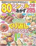 新装版 80円シンプルうまおかず295―主材料が3つ以下だから、作るのカンタン!