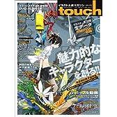 touch(タッチ) Vol.6 【デジ絵の全行程を見る&学ぶ・イラスト上達マガジン】 (100%ムックシリーズ)