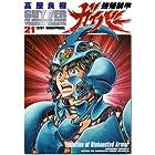 強殖装甲ガイバー(21)<強殖装甲ガイバー> (角川コミックス・エース)