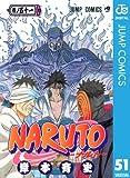 NARUTO―ナルト― モノクロ版 51 (ジャンプコミックスDIGITAL)