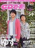 CD でーた 2009年 05月号 [雑誌]