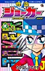怪盗ジョーカー 第16巻 2013年11月28日発売