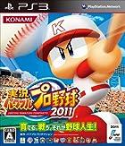 実況パワフルプロ野球2011