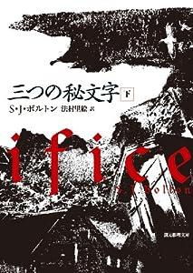 三つの秘文字 下 (創元推理文庫)