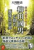 日本民俗学の父 柳田國男が観た死後の世界 (OR books)