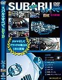 SUBARUのすべて (DVD)
