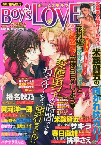 Boy's LOVE (ボーイズラブ) 2010年 12月号 [雑誌] (2010年12月号)
