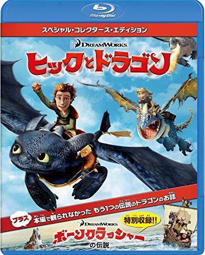 ヒックとドラゴン スペシャル・コレクターズ・エディション [Blu-ray]