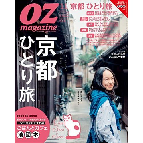 OZmagazine (オズマガジン) 2014年 11月号 [雑誌]