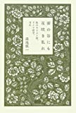 img - for Christian of me, studying in Germany, Japan - flowers bloom even in the valley of tears (2012) ISBN: 4881704184 [Japanese Import] book / textbook / text book