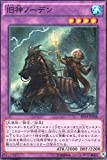旧神ノーデン スーパーレア 遊戯王 エクストラパック ナイツ・オブ・オーダー ep14-jp048