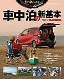 カーネル特選!車中泊の新基本―クルマ旅、自由自在。 (CHIKYU-MARU MOOK)