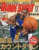 DUNK SHOOT (ダンクシュート) 2010年 11月号 [雑誌]