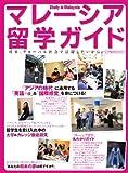 マレーシア留学ガイド (イカロス・ムック)