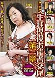 熟年美熟女 生涯現役お達者交尾第3章 [DVD]