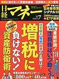 日経マネー 2012年 07月号 [雑誌]