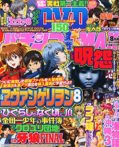 パチンコ実戦ギガMAX (マックス) 2013年 08月号 [雑誌]