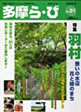 多摩ら・び no.51―多摩に生きる大人のくらしを再発見する 特集:羽村