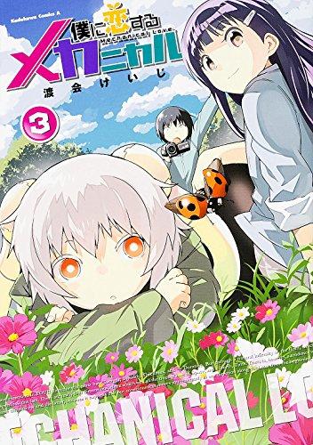 僕に恋するメカニカル (3) (カドカワコミックス・エース)
