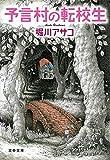 読書日記10 『予言村の転校生』