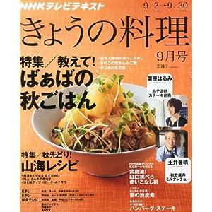 NHK きょうの料理 2013年 09月号 [雑誌]
