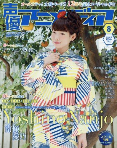 声優アニメディア 2016年 08 月号 [雑誌]