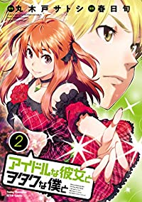 アイドルな彼女とヲタクな僕と 2 (ヤングチャンピオン烈コミックス)