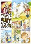 ベルとふたりで(4) (バンブーコミックス)