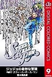 ジョジョの奇妙な冒険 第7部 カラー版 9 (ジャンプコミックスDIGITAL)