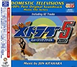 電撃!!ストラダ5 ミュージックファイル