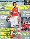 WORLD SOCCER DIGEST (ワールドサッカーダイジェスト) 2014年 8/7号 [雑誌]