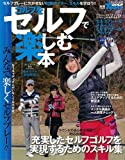 ゴルフをセルフで楽しむ本