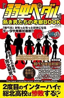 弱虫ペダル 熱き男たちの考察BOOK