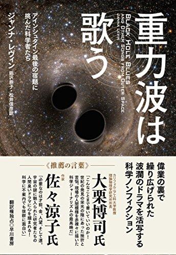 音による宇宙史の記録──『重力波は歌う:アインシュタイン最後の宿題に挑んだ科学者たち』