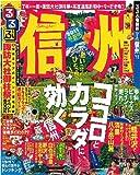 るるぶ信州'11 (るるぶ情報版 中部 1)