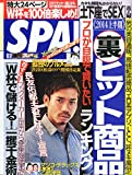 SPA! (スパ) 2014年 6/17号 [雑誌]
