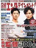 日経エンタテインメント! 2013年 03月号 [雑誌]