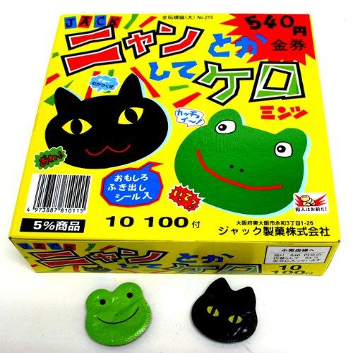 ニャンとかしてケロミンツ 100付【駄菓子】