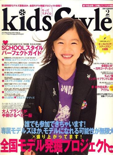 Kids Style (キッズ スタイル) 2007年 02月号 [雑誌]