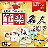 筆楽名人2017 for Win ダウンロード版